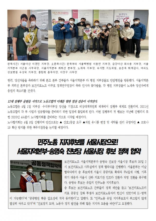 할말은 한다 2호 - 2021년 12대 집행부 당선, 서울시장 선거 홍보002.png