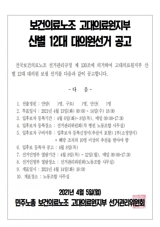2021 산별 12대 대의원 선거 - 일정공고 - (1차)001.png